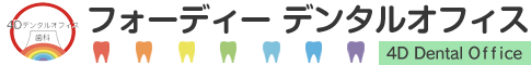 4Dデンタルオフィス | 内幸町 飯野ビルB1Fの歯科医院